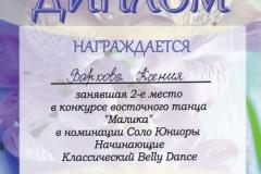 2016-11-19 Варкова 2 место
