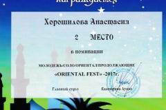 2017-11-11 - 2место Хорошилова ориентал фест