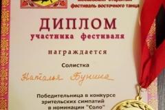 2017-11-19 Бунина Наталья