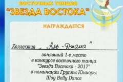 2017-12-16- диплом Звезда востока (1)