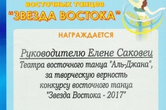 2017-12-16- диплом Звезда востока (2)