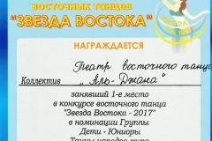 2017-12-16- диплом Звезда востока (3)