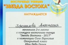 2017-12-16- диплом Звезда востока (5)