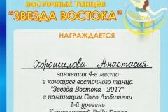 2017-12-16- диплом Звезда востока (6)