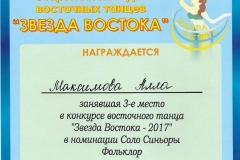 2017-02-18 Максимова