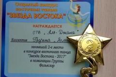 2017-02-18 Звезда востока (4)