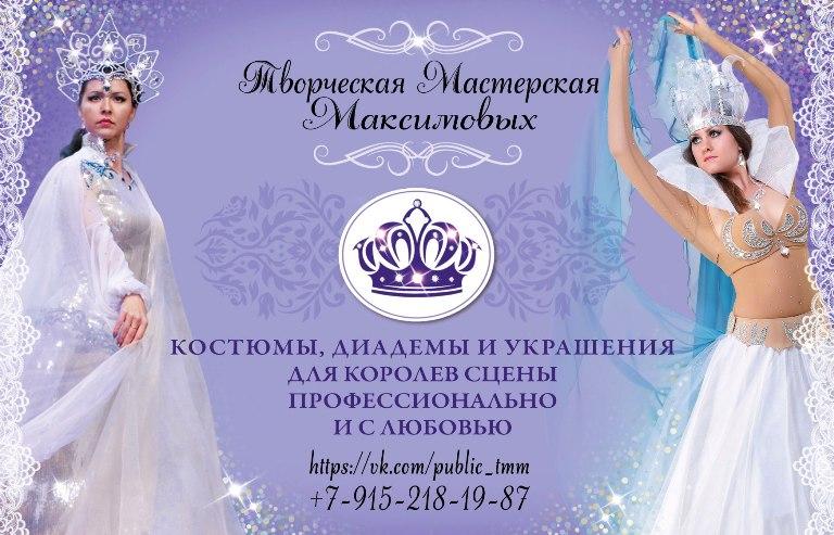 Творческая мастерская Максимовых