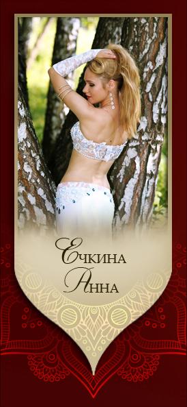 Анна Ечкина - руководитель групп Театра восточного танца Аль-Джана