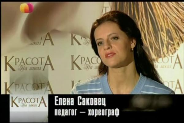 "Съемки программы телеканала ""Домашний"" с Еленой Саковец"