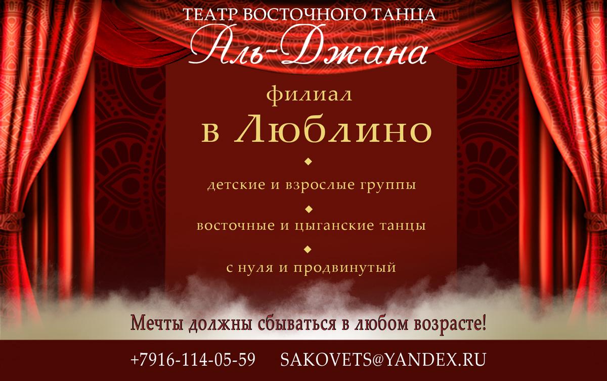 Рекламный плакат Люблино