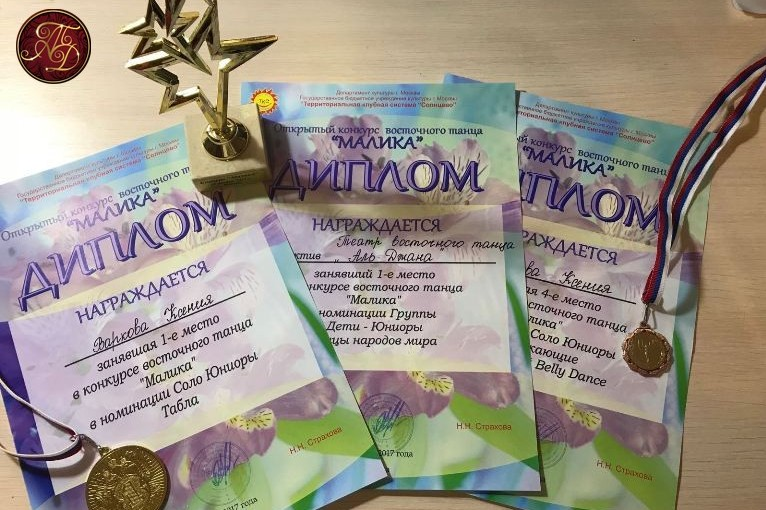 Дипломы Аль-Джана конкурс Малика