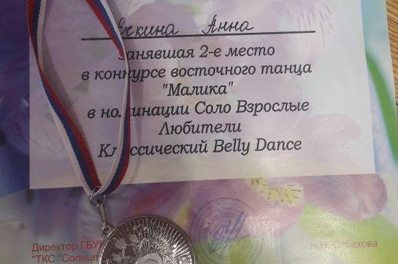 Диплом Анна Ечкина