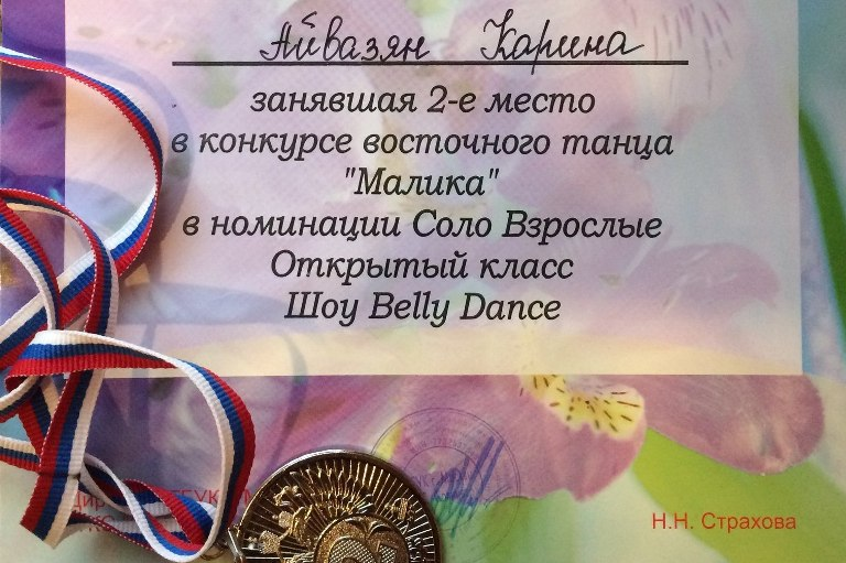 Диплом Карина Айвазян