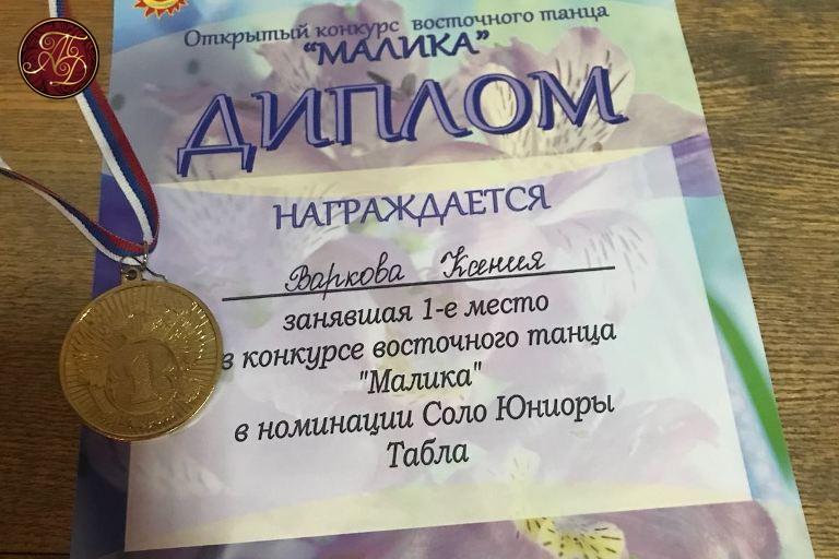 Варкова Ксения - 1 место