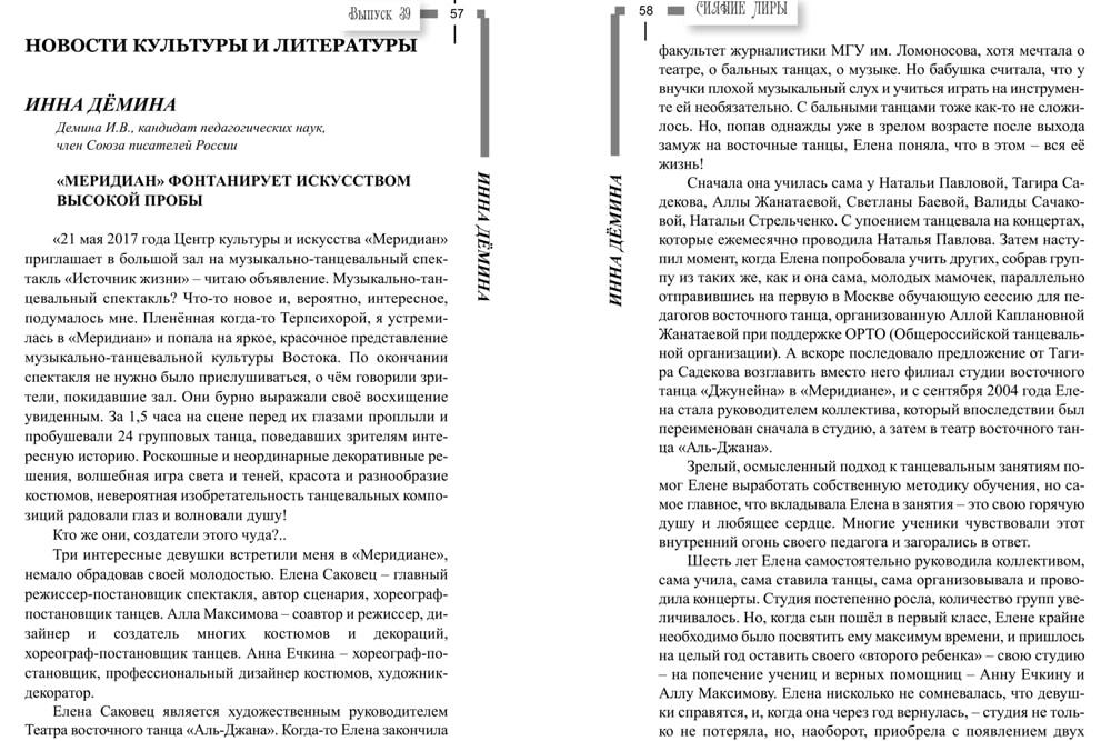 """восточные танцы ТВТ """"Аль-Джана"""": Интервью Инны Деминой"""