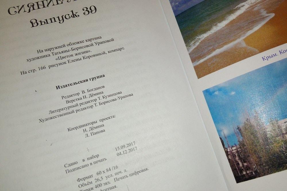 """восточные танцы ТВТ """"Аль-Джана"""": Альманах и большая статья о нас"""