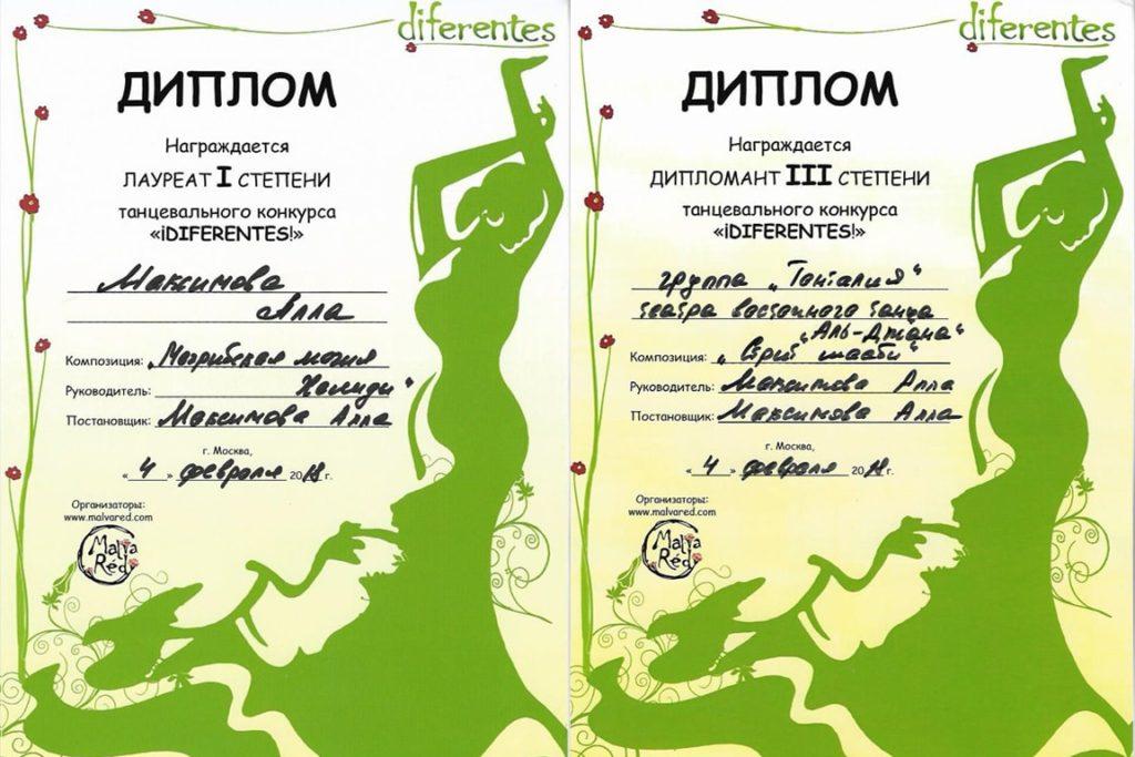 Дипломы Аллы Максимовой