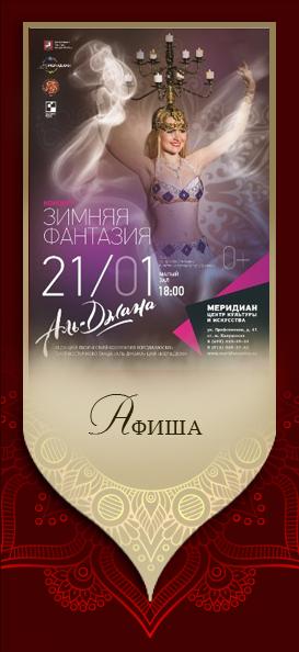 """восточные танцы ТВТ """"Аль-Джана"""": Афиша к концерту 21 января"""
