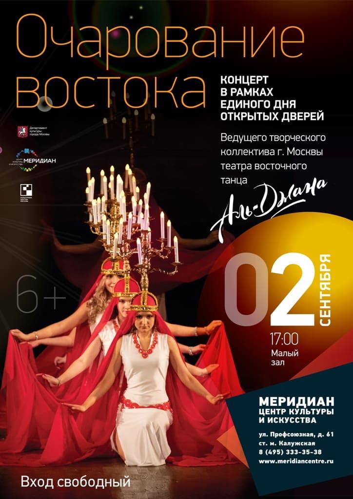 """Афиша """"Очарование востока"""" 2018-09-02"""