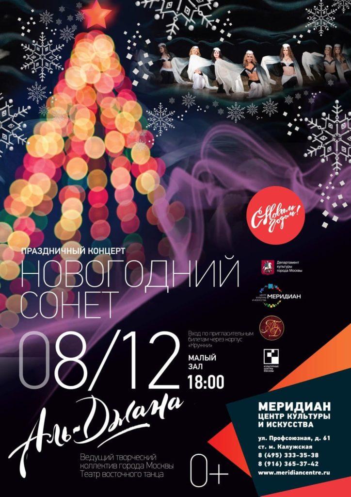 Афиша к концерту Новогодний сонет