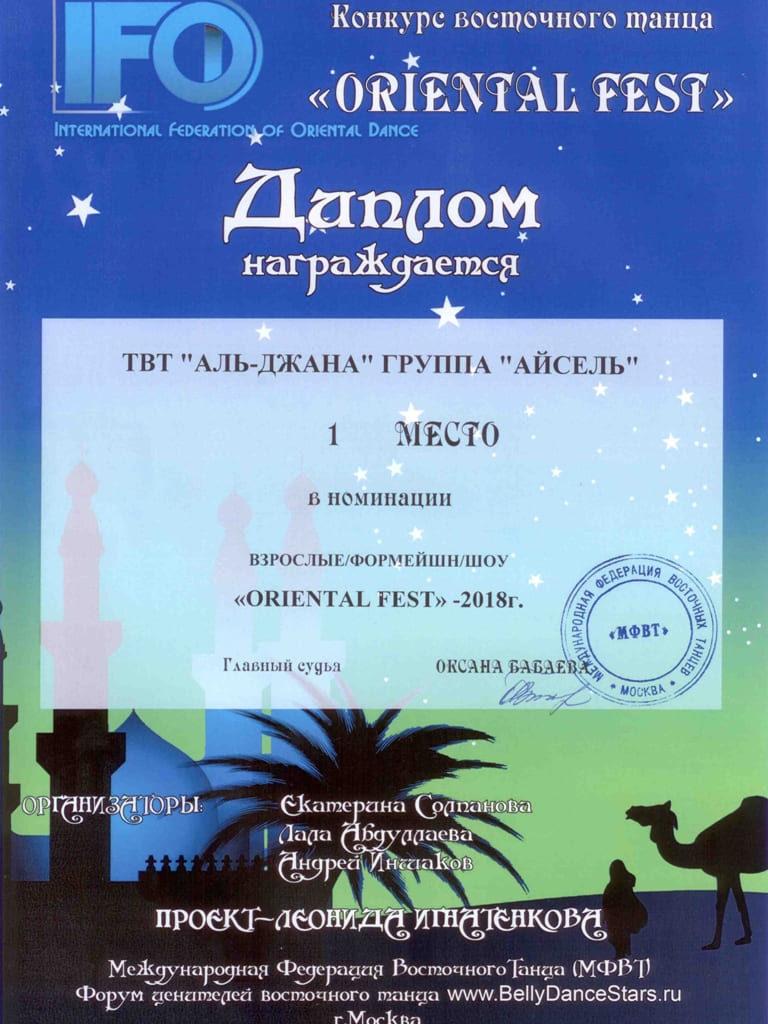1 место группа Айсель Театра танца Аль-Джана