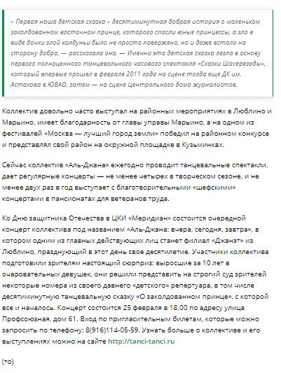 Статья в газете Марьинский вестник