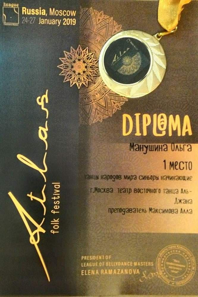 Диплом Ольга Манушина