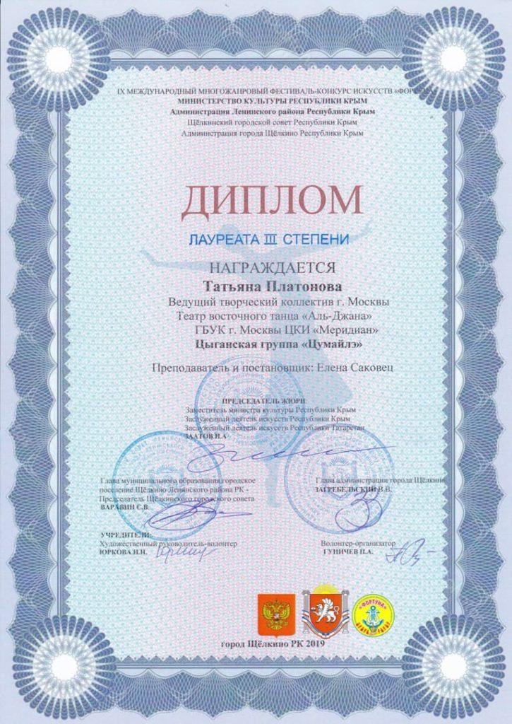 Диплом Лаурета 3 степени Фортуна 2019 Татьяне Платоновой