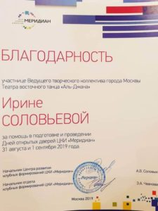 Благодарность ИРине Соловьевой