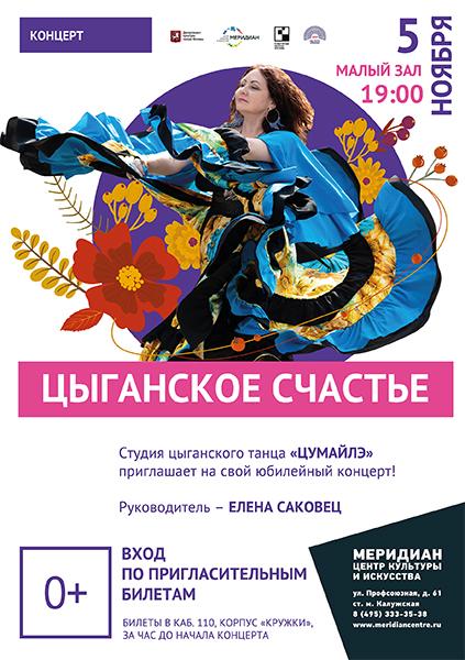 """Афиша концерта """"Цыганское счастье"""" 5 ноября 2019 г."""