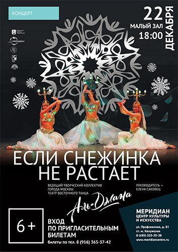 """Афиша концерта """"Если снежинка не растает"""""""